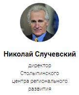 Николай Случевскийдиректор Столыпинского центра регионального развития
