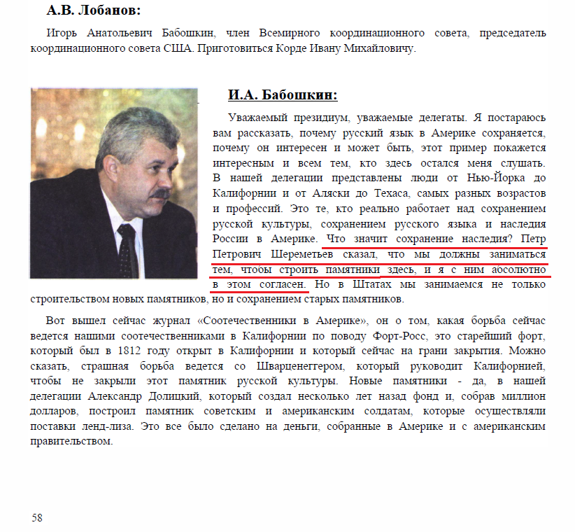 Игорь Анатольевич Бабошкин