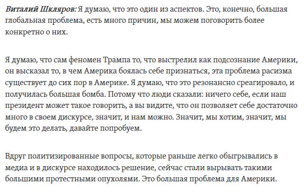 01-Виталий Шкляров