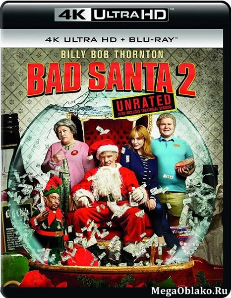 Плохой Санта 2 / Bad Santa 2 (2016) | UltraHD 4K 2160p