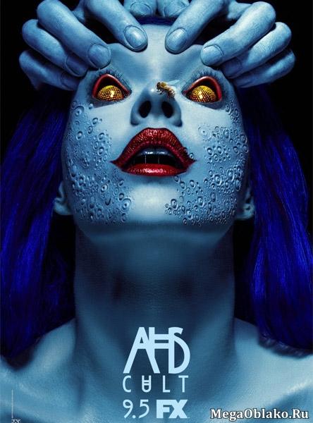 Американская история ужасов: Культ / American Horror Story: Cult - Сезон 7, Серии 1-3 (10) [2017, HDTVRip | HDTV 720p, 1080p] (LostFilm | Amedia)