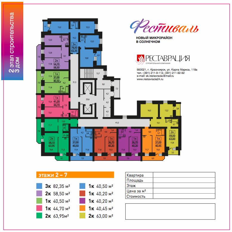 планировки 2-7 этажи.png