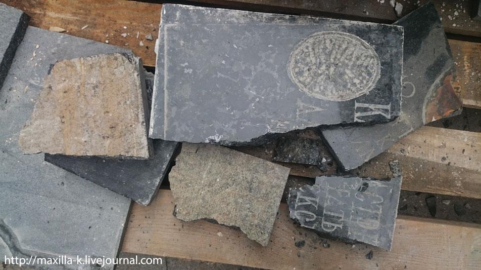Разбитые могильные плиты