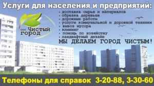 ЧИСТЫЙ_ГОРОД
