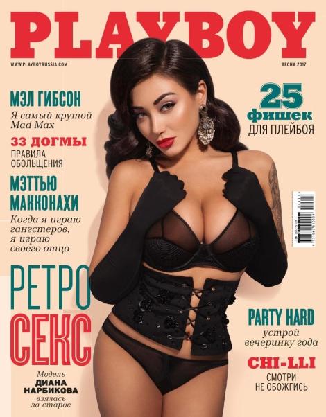 Журнал Playboy март 2017