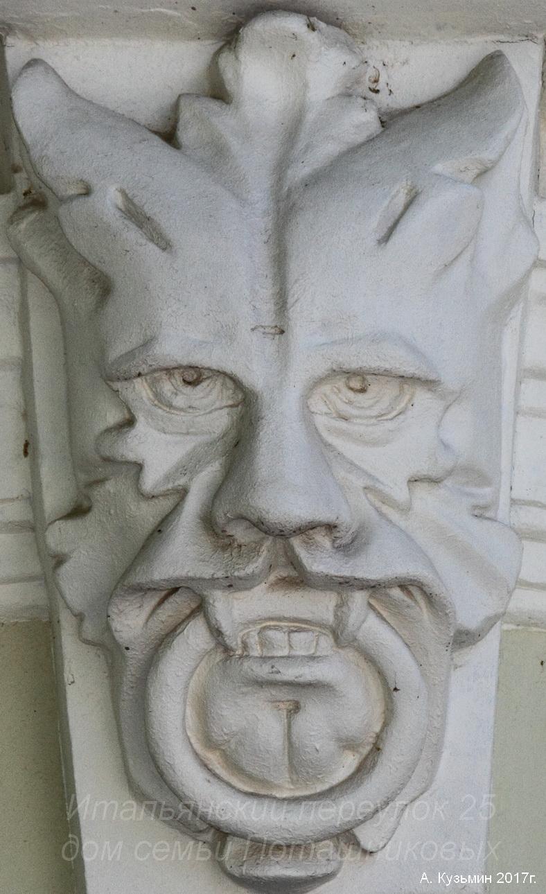 Маскароны Таганрога - Зелёный человек или Лиственная голова
