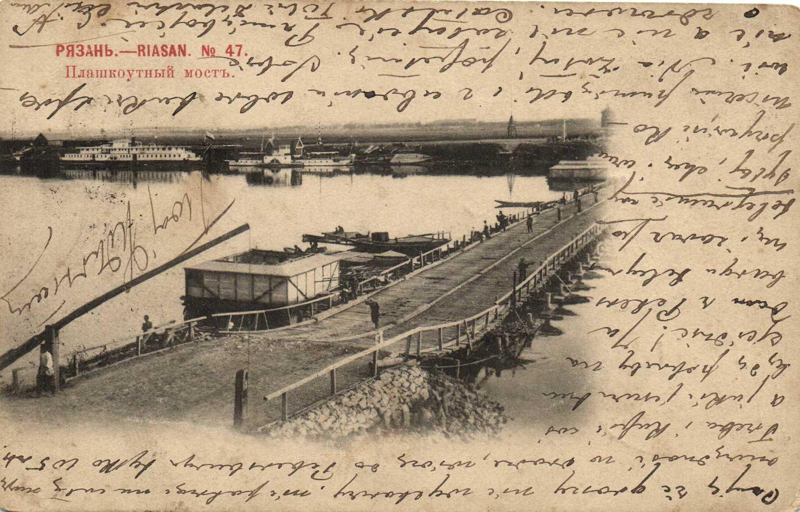 Плашкоутный мост