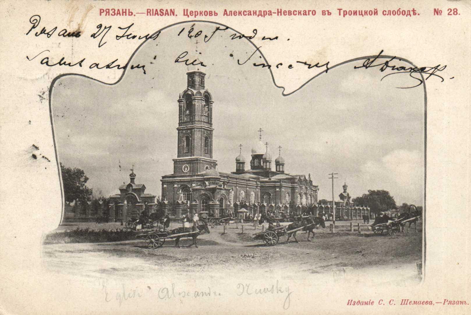 Троицкая слобода. Церковь Александра-Невского