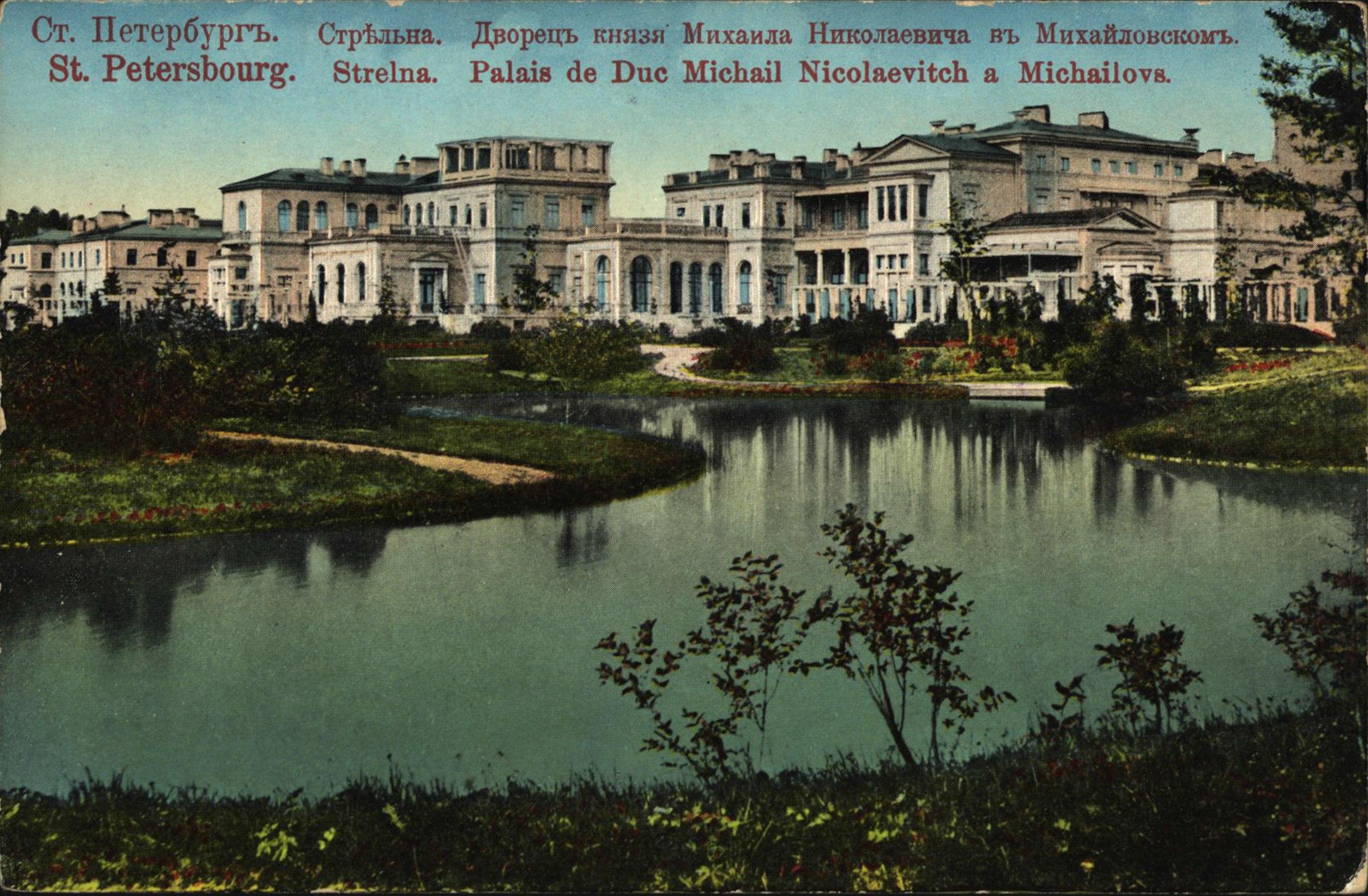 Дворец великого князя Михаила Николаевича в Михайловке. 1904-1911