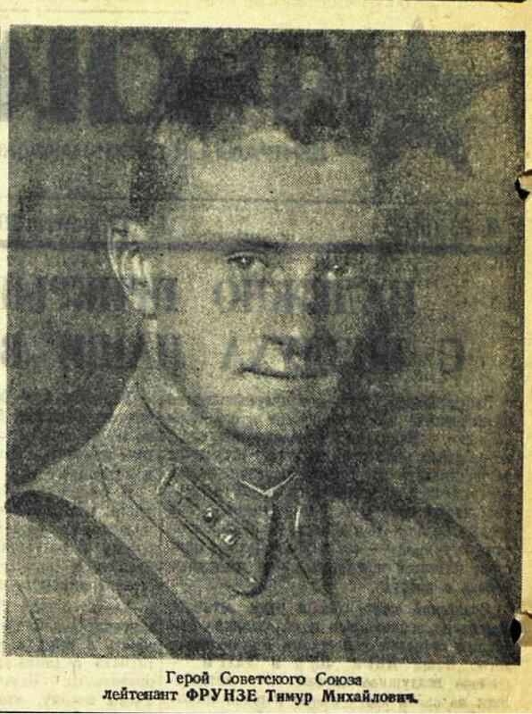 Герой Советского Союза лейтенант ФРУНЗЕ Тимур Михайлович