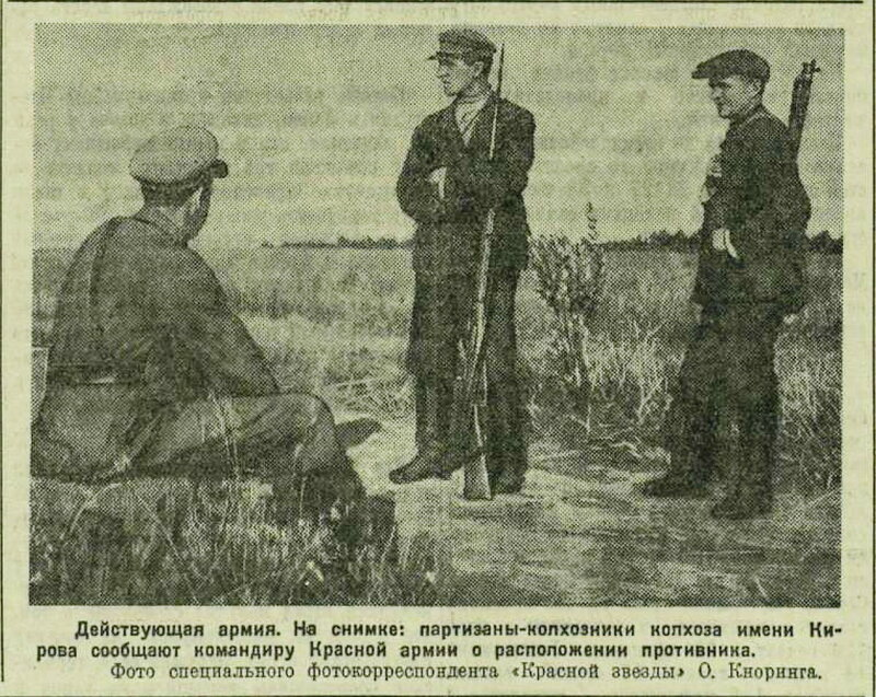 «Красная звезда», 30 июля 1941 года, партизанская война, партизаны ВОВ, красный партизан, советские партизаны, партизан 1941