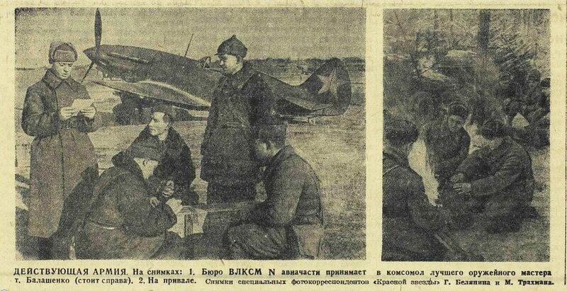 «Красная звезда», 16 ноября 1941 года