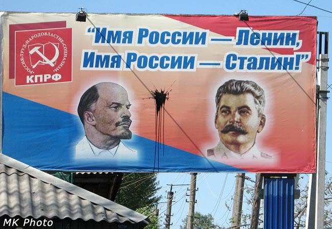 Имя России по версии КПРФ