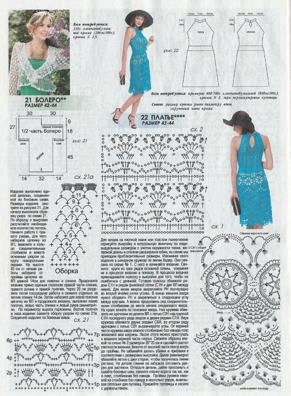 Журнал мод вязание 609 2017 на liveinternet