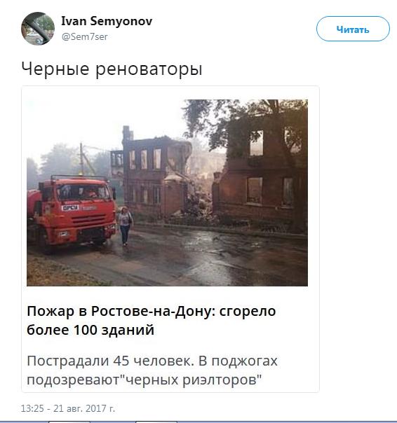 Ростов 1.PNG