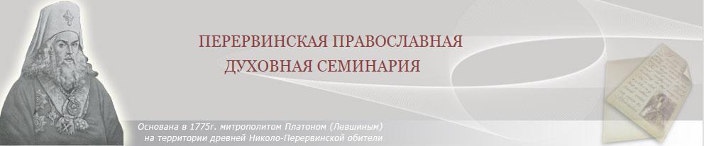 logo-www.ppds.ru-ПЕРЕРВИНСКАЯ ПРАВОСЛАВНАЯ ДУХОВНАЯ СЕМИНАРИЯ