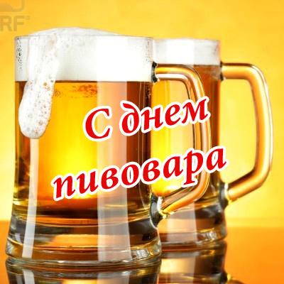 Сегодня — День пивовара в России