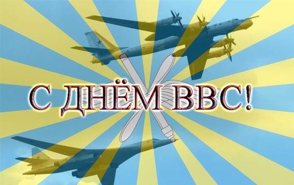 День Военно-воздушных сил (День ВВС) России!