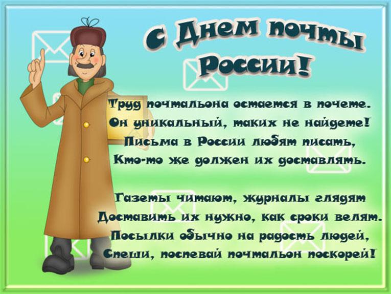Открытка. День российской почты. Стихи