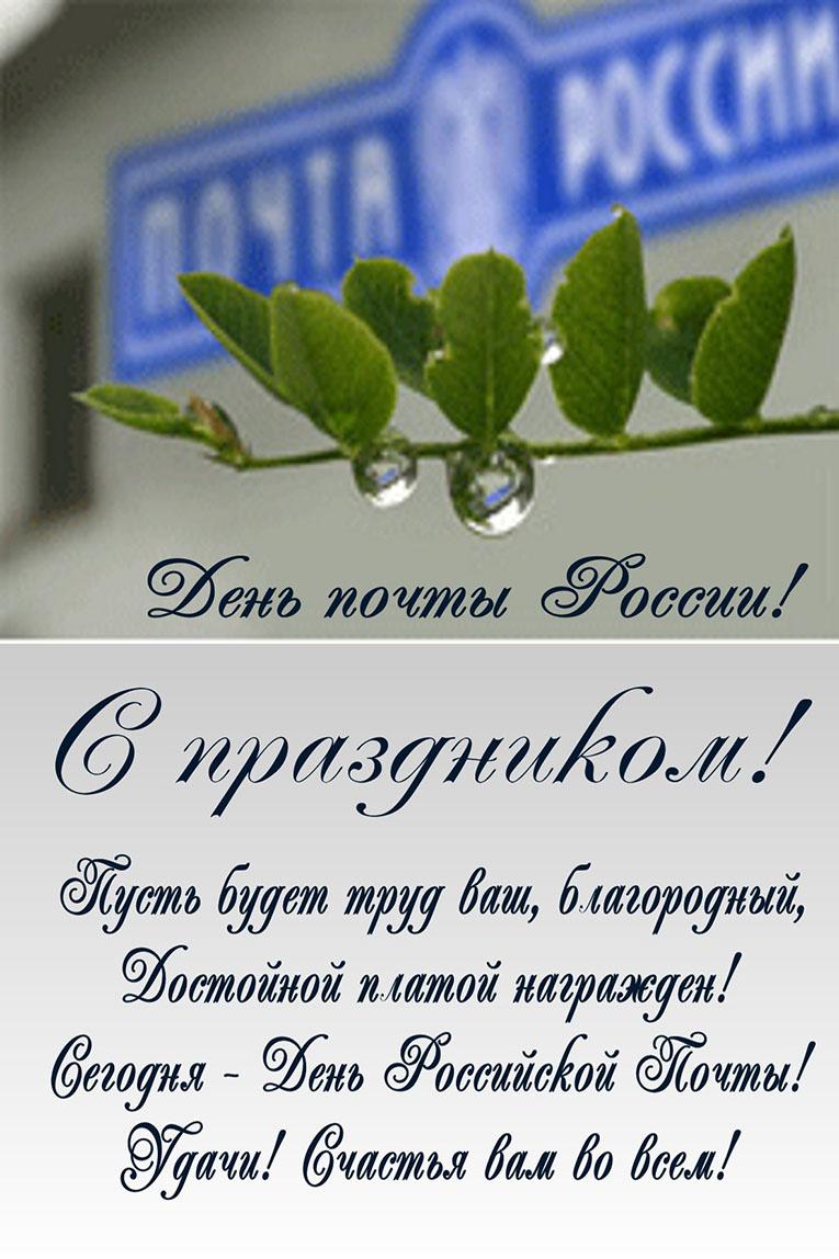 Открытка. День российской почты. Удачи и счастья!
