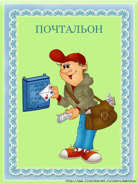 Открытки. С Днем Российской Почты! Почтальон