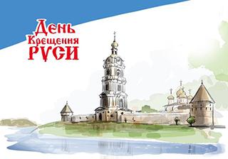 День Крещения Руси! Поздравляем!