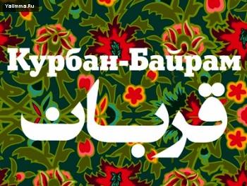 Открытки для Праздника Курбан-Байрам. С праздником!