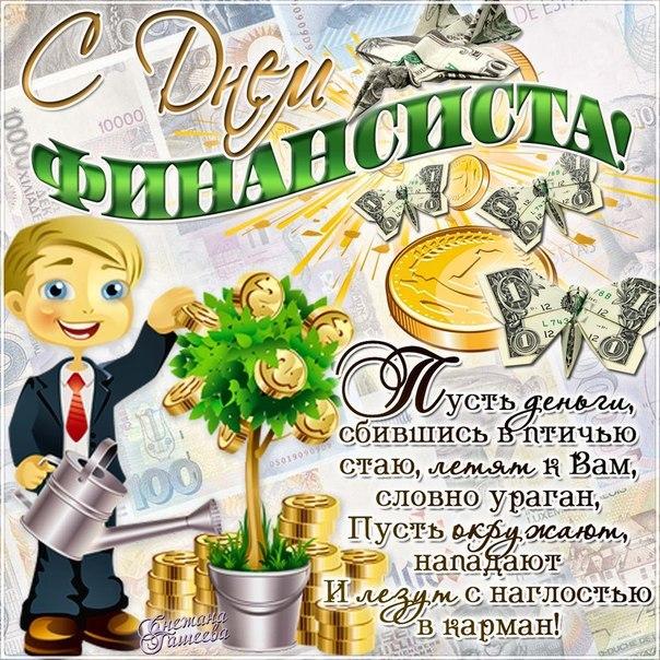 Прикольные картинки с Днем Финансиста России открытки фото рисунки картинки поздравления