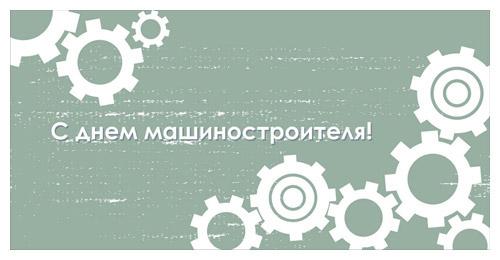 День машиностроителя!