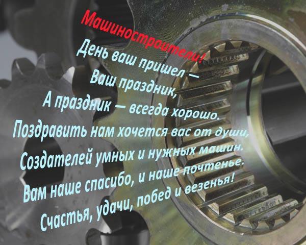 День машиностроителя. Поздравляем!