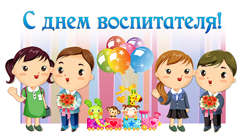 Открытка. День воспитателя и дошкольного работника! Малыши с подарками и цветами
