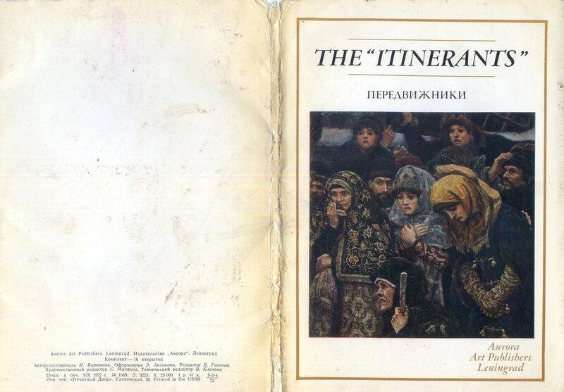 Передвижники (The Itinerants)