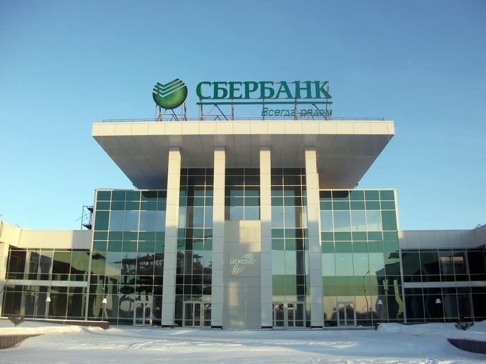 Сбербанк перечислил основные беспокойства россиян