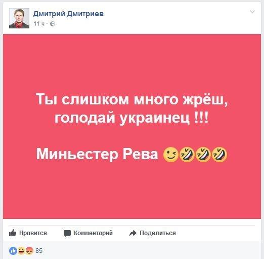 Министр: Украинцы много тратят наеду, потому что много едят