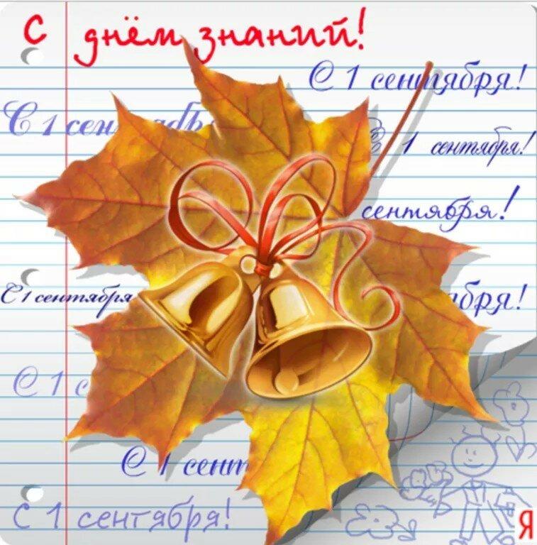 поздравление с первым днем осени и днем знаний