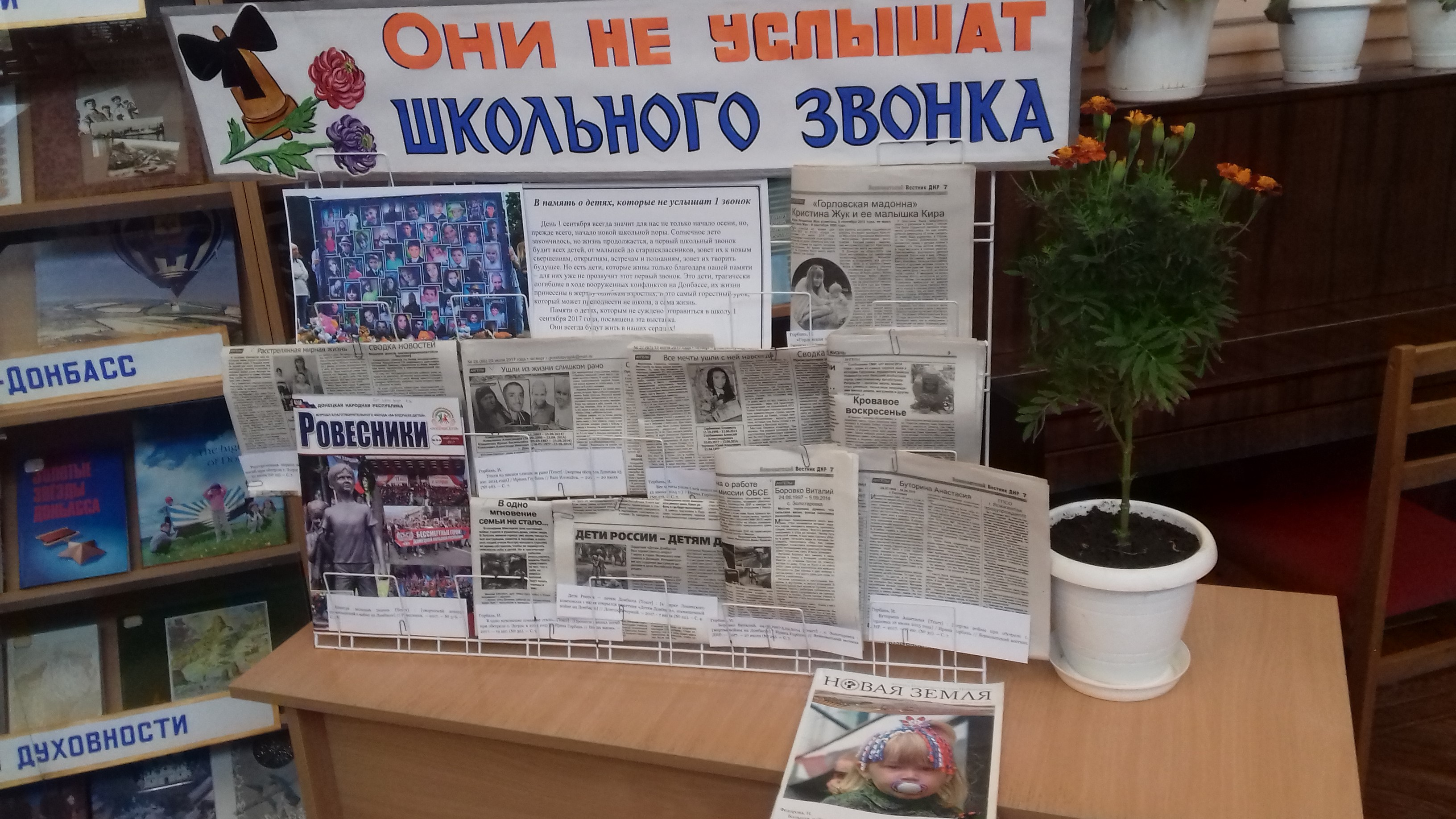 первое сентября, донецк, вооруженный конфликт в донбассе, донецкая республиканская библиотека для детей, акция памяти
