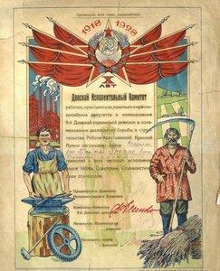 1928 г. Донской испонительный комитет
