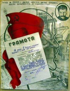 1935 г. Почетная грамота. Звание ударника 2 пятилетки