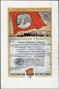 1940 г. Похвальная грамота Главного Управления Северного морского пути при СНК СССР.