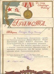 1947 г. Грамота.