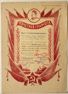 1949 г. Почетная Грамота Севураллаг МВД СССР.