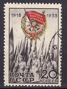 1933 15-летие учреждения первого советского знака отличия - ордена Красного Знамени