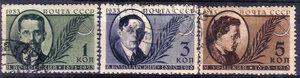 1933 Памяти деятелей Советского государства. Воровский, Володарский, Урицкий.