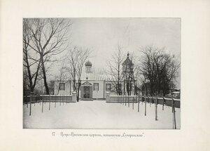 Петро-Павловская церковь называемая Суворовской.