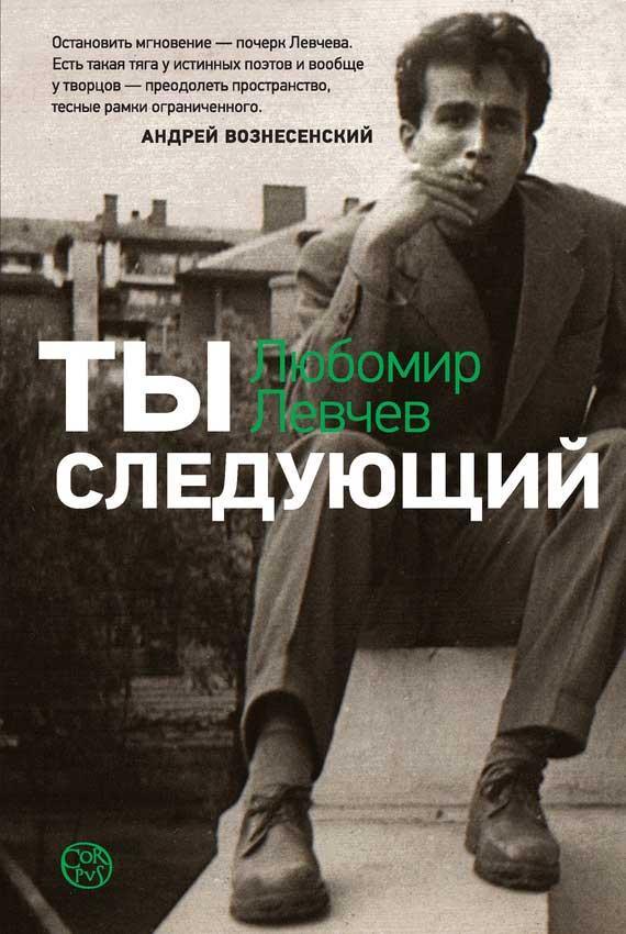 Любомир Левчев: Любомир Левчев: Ты следующий (2012)