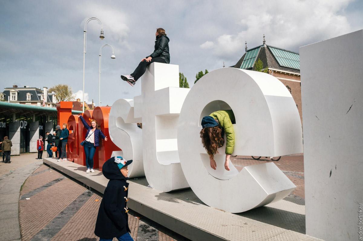 Буквы I Amsterdam