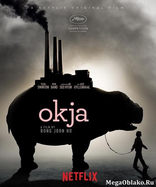 Окча / Okja (2017/WEB-DL/WEB-DLRip)