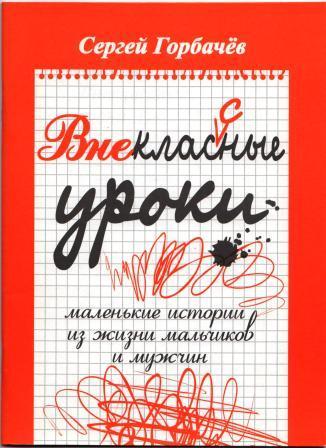 Горбачев 1.jpg