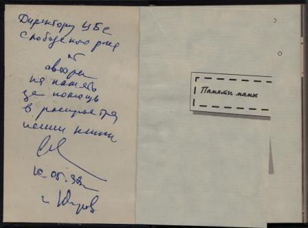 Клиндухов 2.jpg