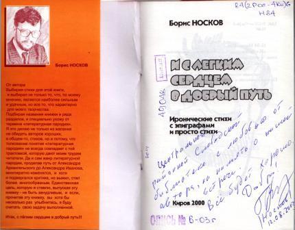 Носков 2.jpg